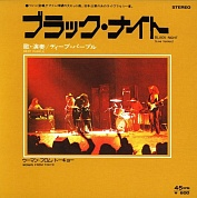 Deep Purple - Black Night/Woman From Tokyo (Rsd)